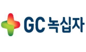 [로고] 녹십자_330200