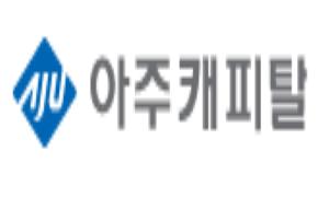 [로고] 아주캐피탈_300