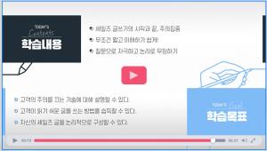 [온라인 화면] 세일즈 글쓰기_학습목표_20210414