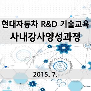 현대차 R&D 사내강사양성과정_201507_t