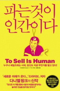 daniel pink_To sell is Human