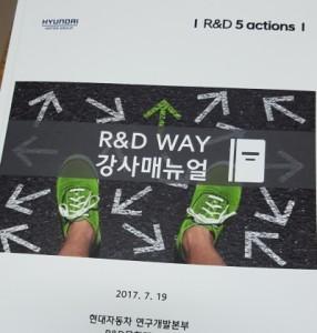R&D Way_20170719 (1)_1
