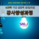 [영상용]SM&J PARTNERS 강사양성과정 소개_180328