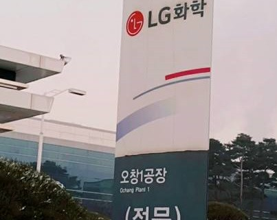 LG화학 사내강사_1_20180101