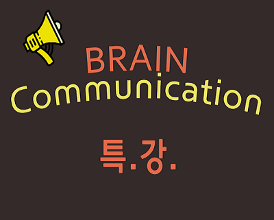 brain communication special lecture_cover_1_400_400_1
