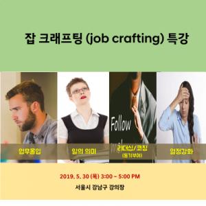 잡 크래프팅 특강_20190503_intro_400_400