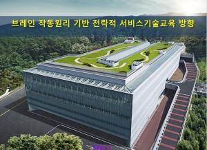 현대차_서비스기술교육실특강_20190910