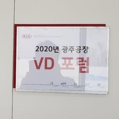 Kia_VD_job crafting_20200626_400_400