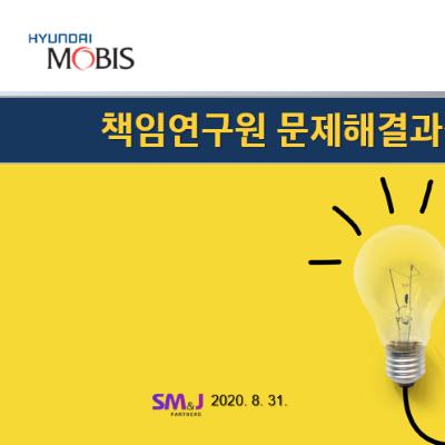 mobis_11