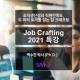 온라인 세미나_잡크래프팅_1_20210105_400.jpg
