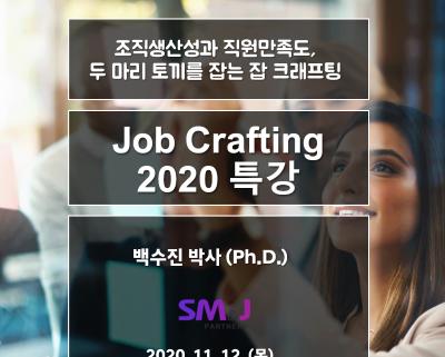 온라인 세미나_잡크래프팅_intro_400_20201112.jpg