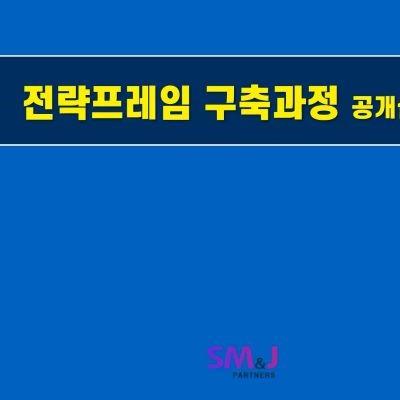 온라인 세미나_전략_20201119_400