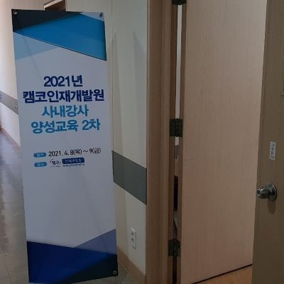 캠코_사내강사_20210408_400