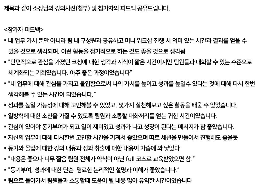 LG CNS_팀장_피드백_20210412