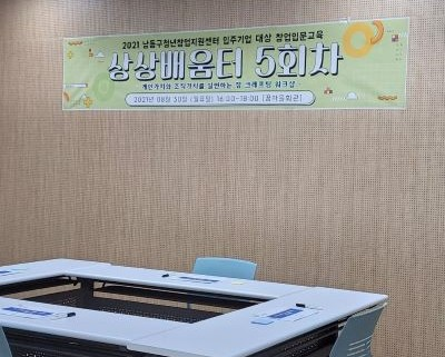 인천남동구청년창업지원센터_잡크래프팅_20210831_400